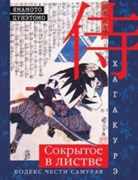 Хагакурэ. Сокрытое в листве. Кодекс чести самурая