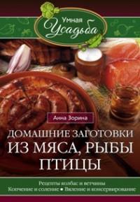 Домашние заготовки из мяса, рыбы, птицы Зорина А.