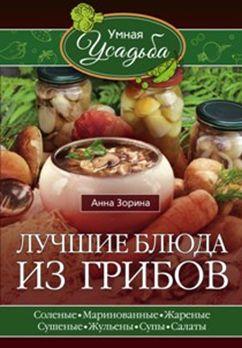 Лучшие блюда из грибов Зорина А.