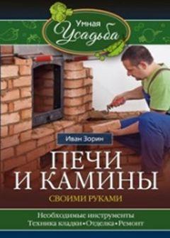 Зорин И. - Печи и камины своими руками обложка книги