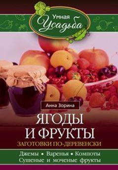 Ягоды и фрукты Зорина А.