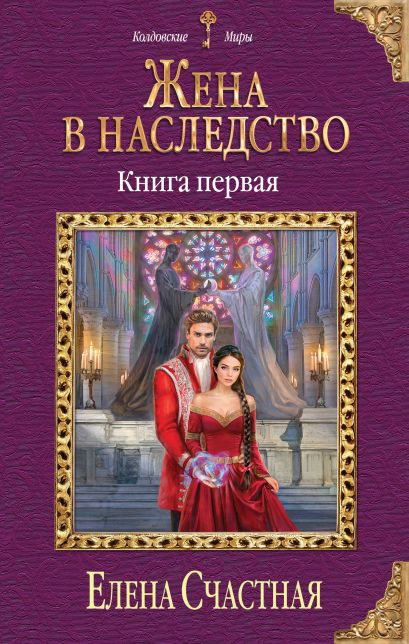 Жена в наследство. Книга первая - фото 1