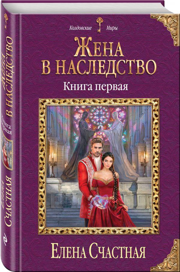 Счастная Елена Сергеевна Жена в наследство. Книга первая