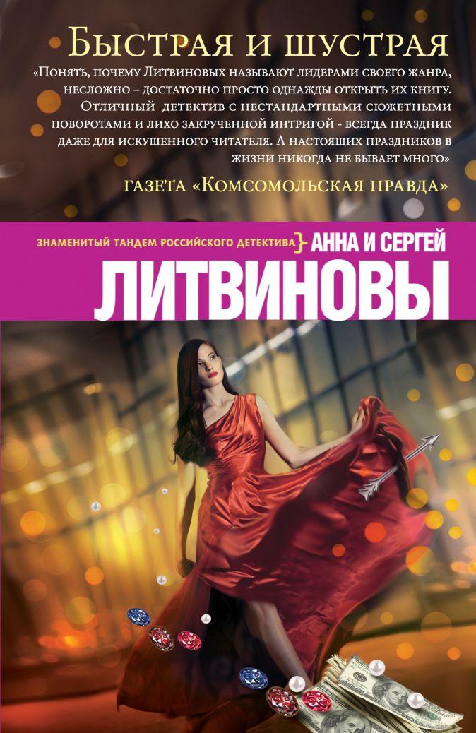 Анна и Сергей Литвиновы - Быстрая и шустрая обложка книги