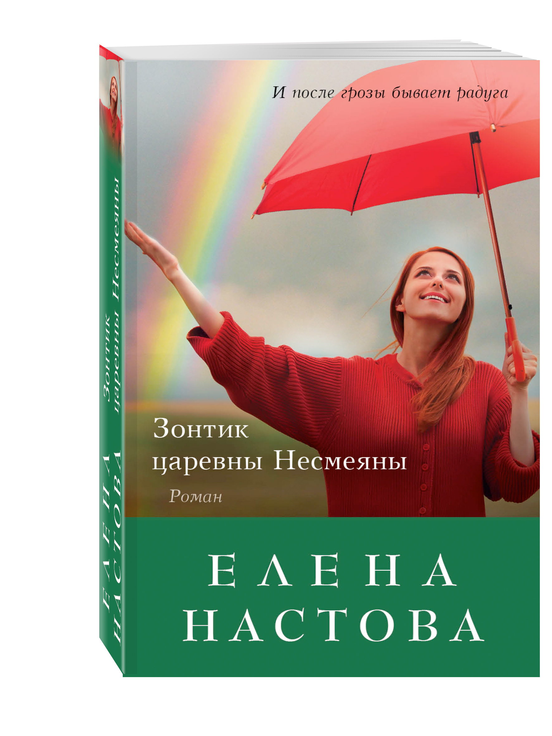 Настова Е. Зонтик царевны Несмеяны