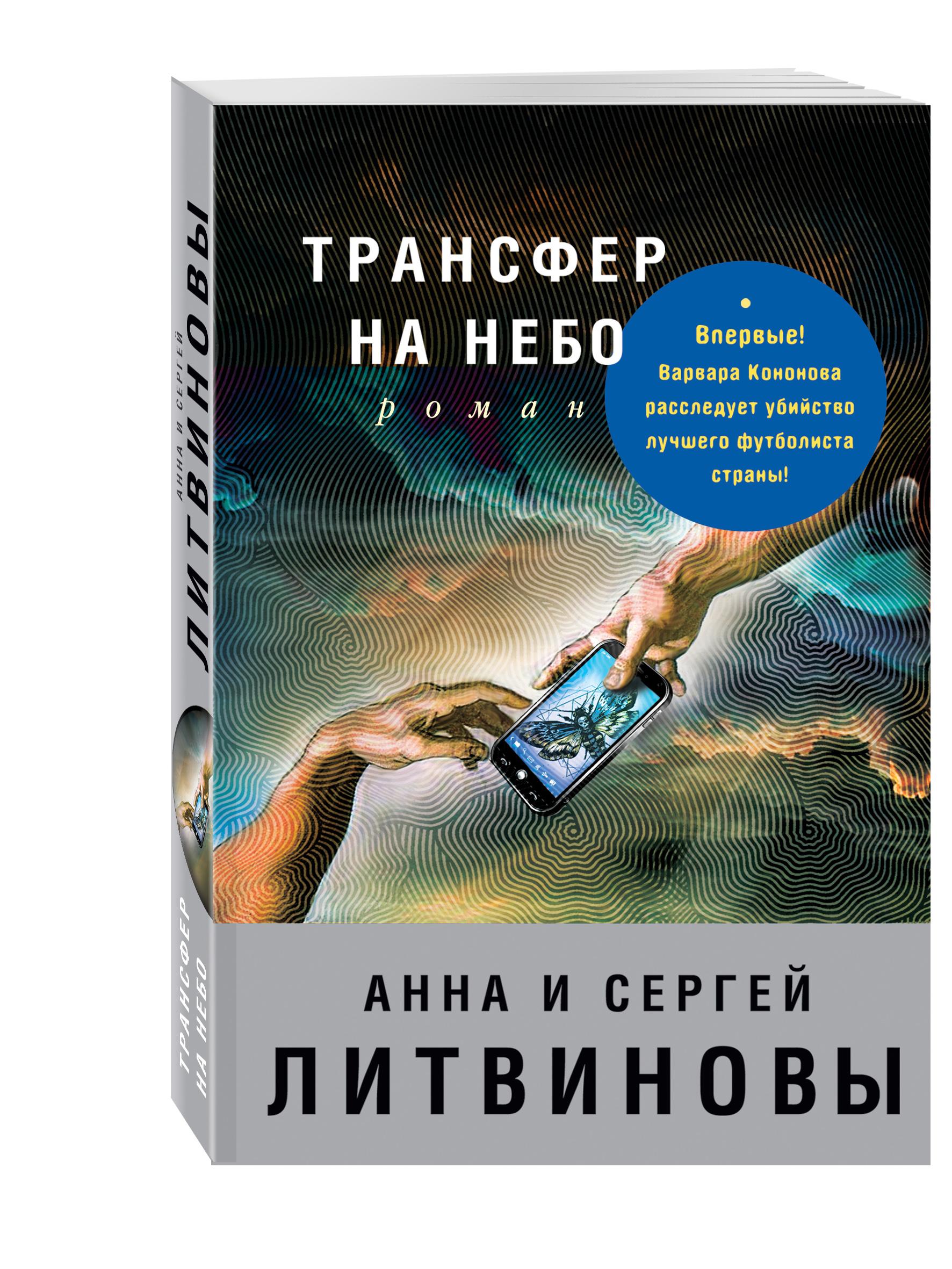 Анна и Сергей Литвиновы Трансфер на небо