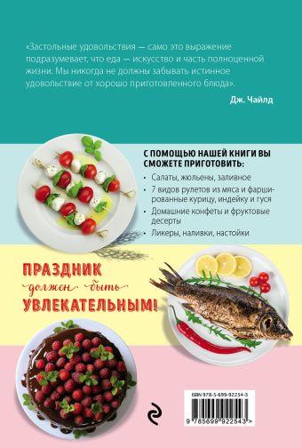 Все блюда для праздника