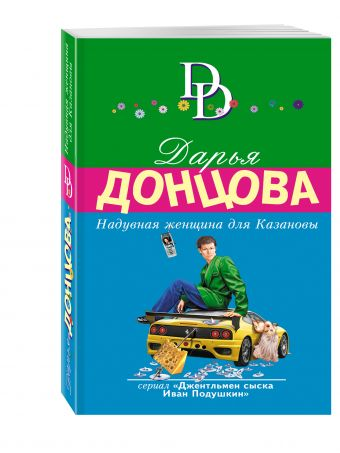 Надувная женщина для Казановы Дарья Донцова