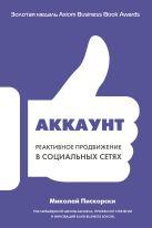 Миколай Пискорски - Аккаунт. Реактивное продвижение в социальных сетях' обложка книги