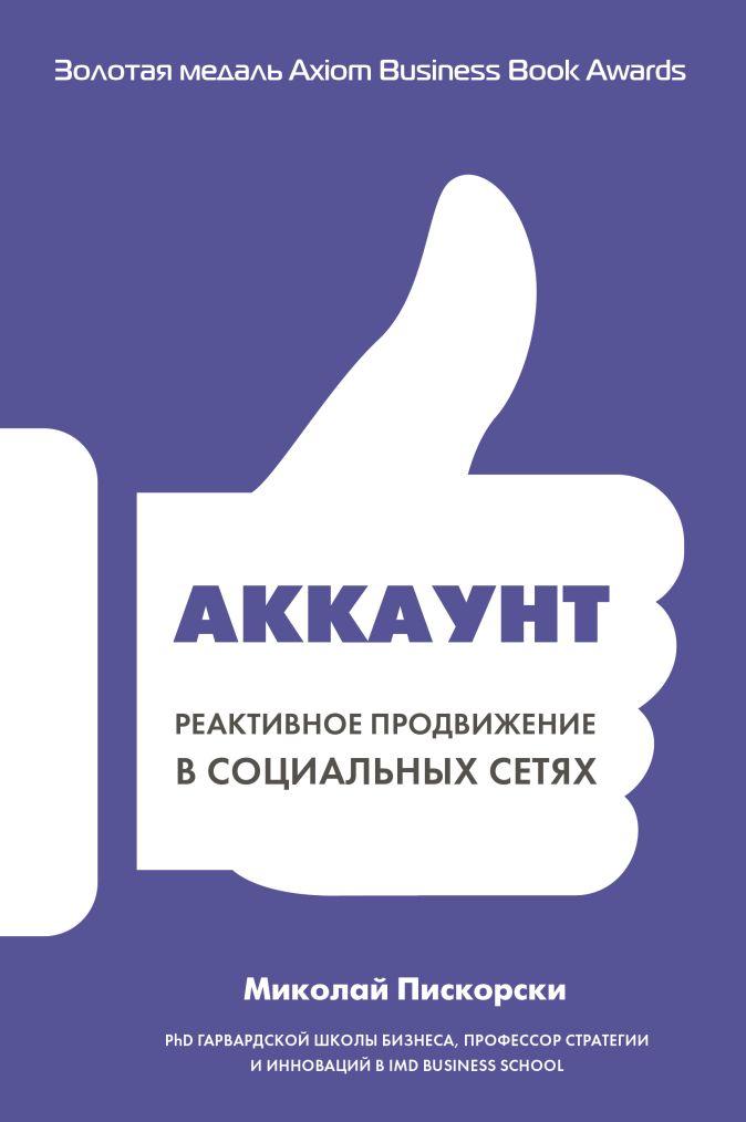 Аккаунт. Реактивное продвижение в социальных сетях Миколай Пискорски