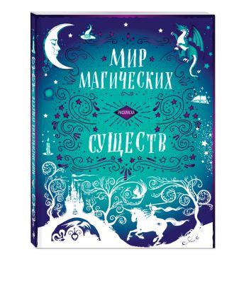 """Комплект """"Гарри Поттер. Мир магических существ"""" (раскраска ..."""