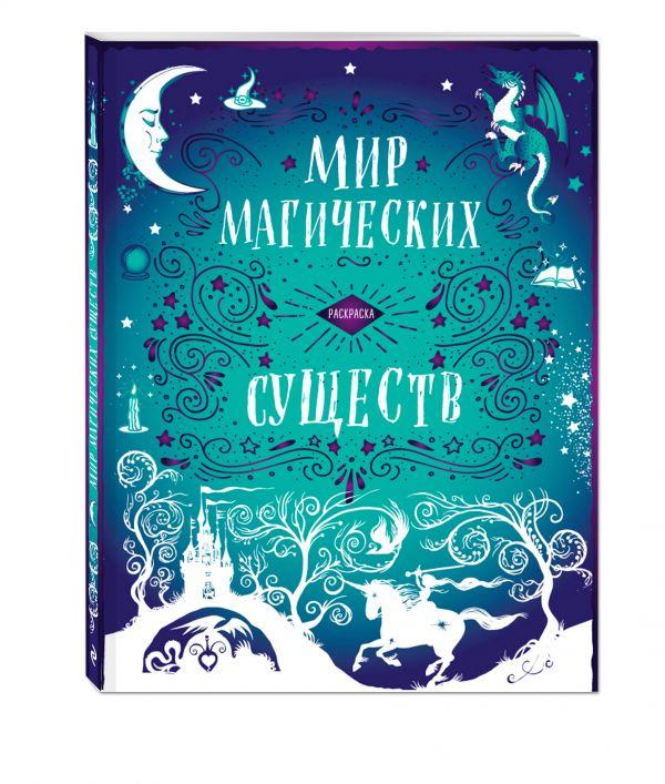 """Комплект """"Гарри Поттер. Мир магических существ"""" (раскраска+суперобложка) Поляк К.М."""