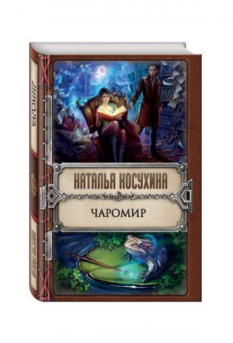 Наталья Косухина - Чаромир обложка книги