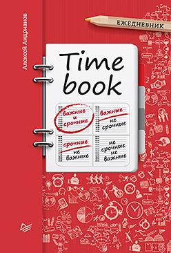 TIMEBOOK (Ежедневник) Андрианов А В