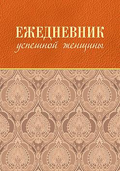Ежедневник успешной женщины (беж, беж. блок, недат.), 3-е изд. Тимофеева С А