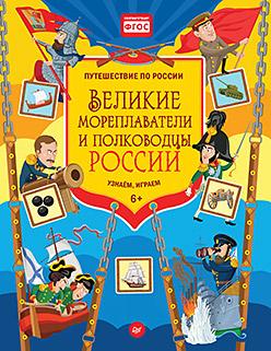Великие мореплаватели и полководцы России. Узнаём, играем Плаксунова Д