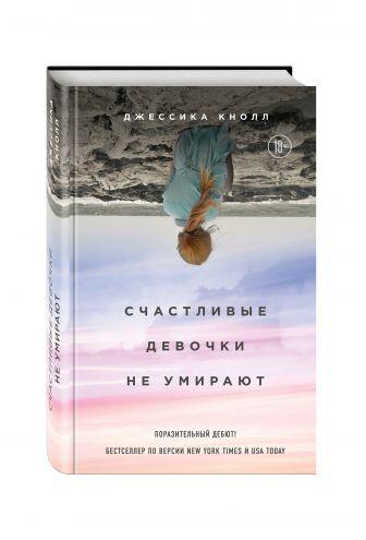 Джессика Кнолл - Счастливые девочки не умирают обложка книги