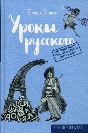 Уроки русского. Девос Е. Девос Е.