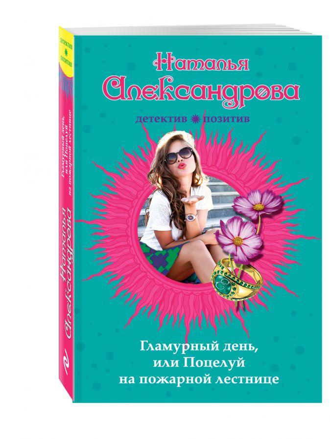 Наталья Александрова - Гламурный день, или Поцелуй на пожарной лестнице обложка книги