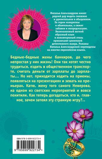 Гламурный день, или Поцелуй на пожарной лестнице Наталья Александрова