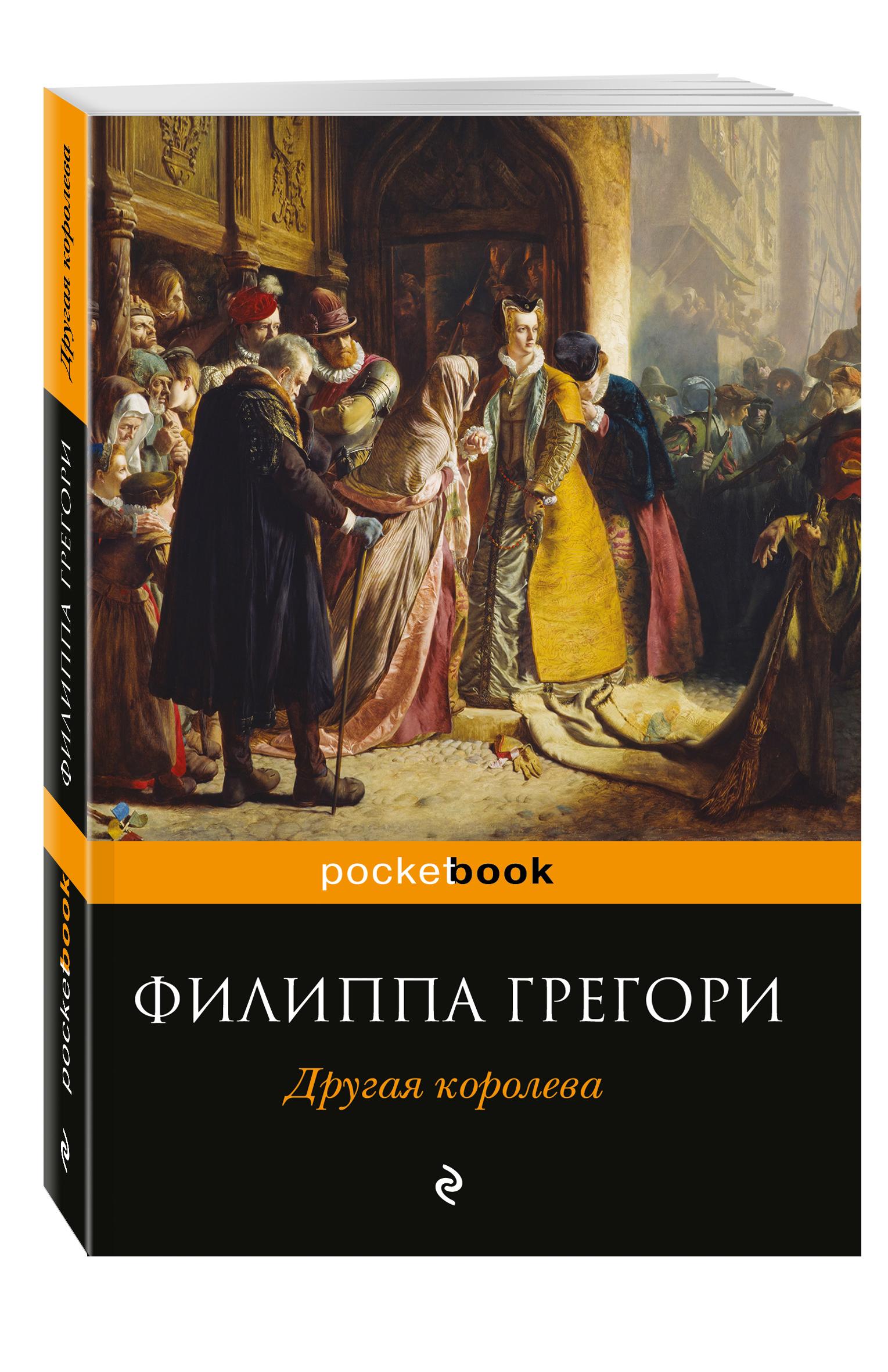Грегори Ф. Другая королева ольга дмитриева елизавета тюдор