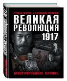 Гагкуев Р.Г., Репников А.В. - Великая Революция 1917 года. Иллюстрированная летопись' обложка книги