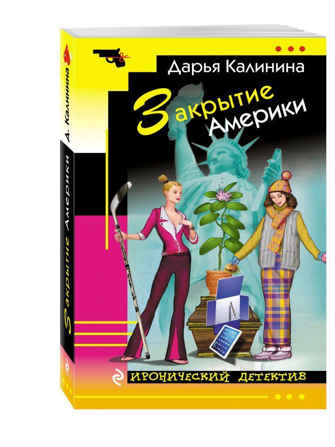 Дарья Калинина - Закрытие Америки обложка книги