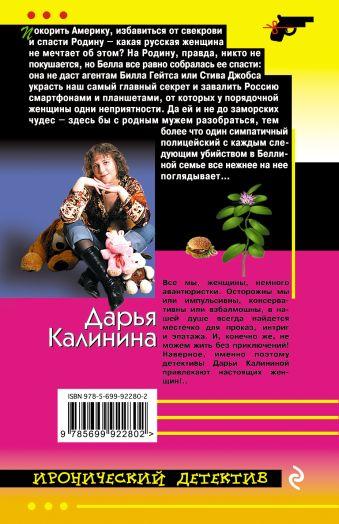 Закрытие Америки Дарья Калинина