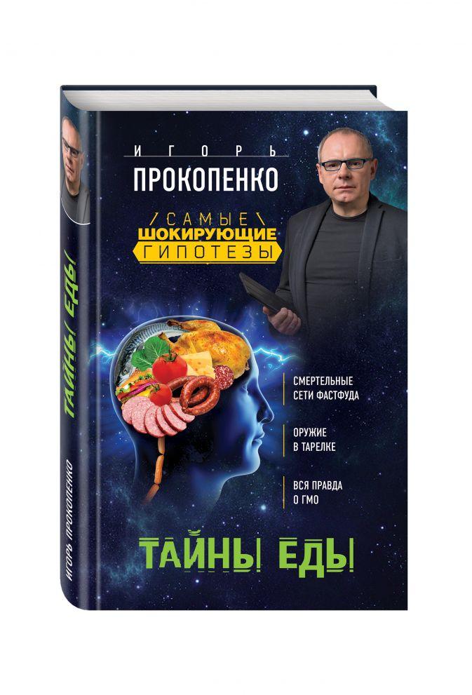 Игорь Прокопенко - Тайны еды обложка книги