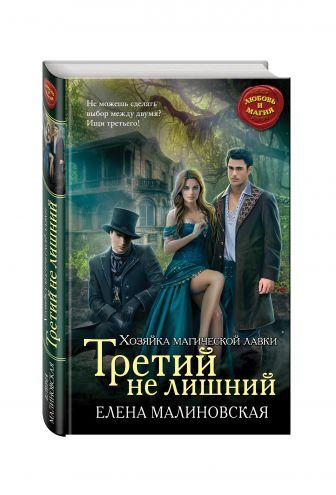 Елена Малиновская - Третий не лишний обложка книги