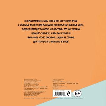 Блокнот для художественных идей. Ботинок (твёрдый переплёт, альбомный формат, 96 стр., 255х255 мм) Карина Кино