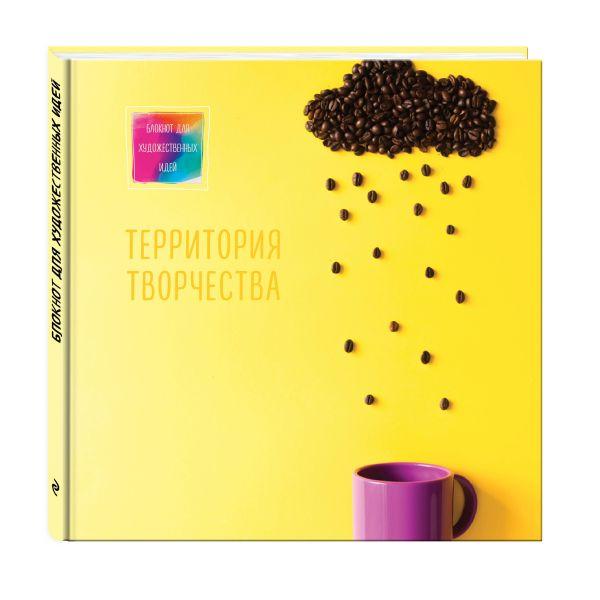 Блокнот для художественных идей. Кофе (твёрдый переплёт, альбомный формат, 96 стр., 255х255 мм)