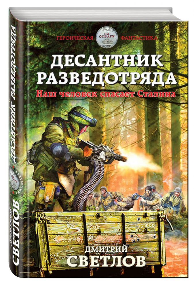 Дмитрий Светлов - Десантник разведотряда. Наш человек спасает Сталина обложка книги
