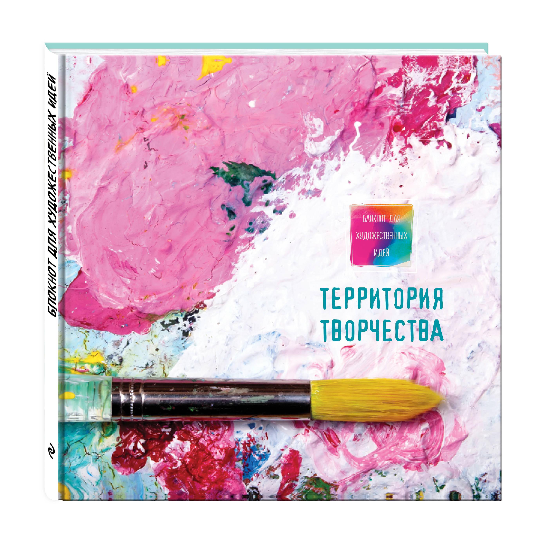 Блокнот для художественных идей. Кисть (твёрдый переплёт, альбомный формат, 96 стр., 255х255 мм) блокнот не трогай мой блокнот а5 144 стр