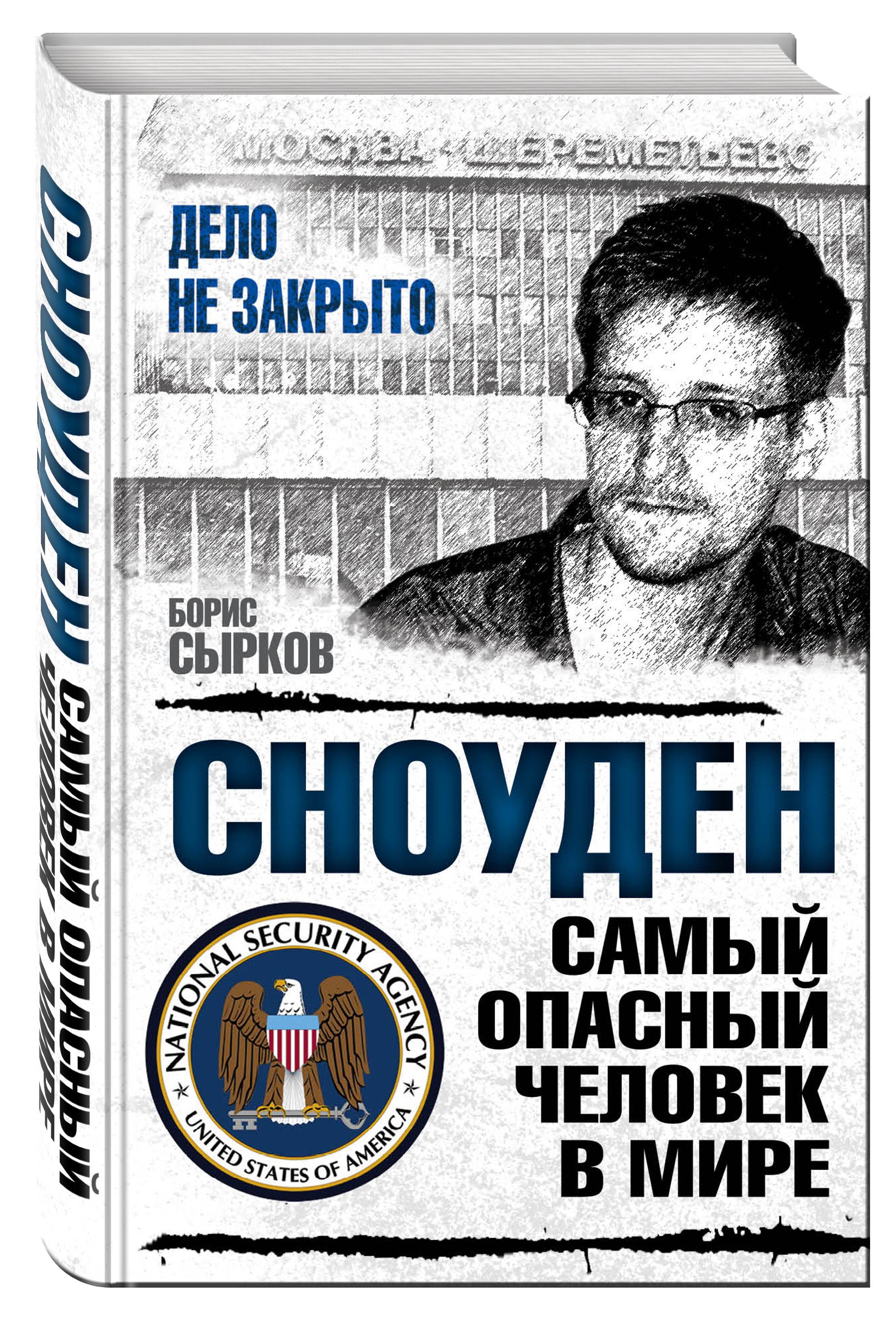 Борис Сырков Сноуден: самый опасный человек в мире рюкзак мужской quiksilver everyday poster m eqybp03504 bst0 темно синий светло синий