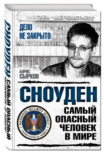 Борис Сырков - Сноуден: самый опасный человек в мире обложка книги