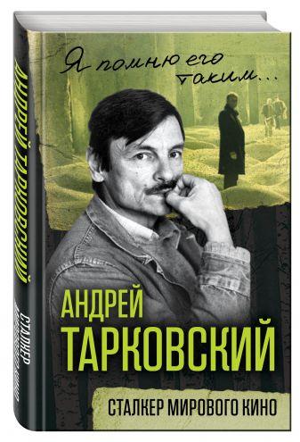 Ярослав Ярополов - Андрей Тарковский. Сталкер мирового кино обложка книги