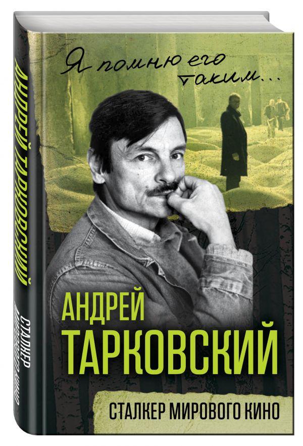 Андрей Тарковский. Сталкер мирового кино Ярополов Я.А.
