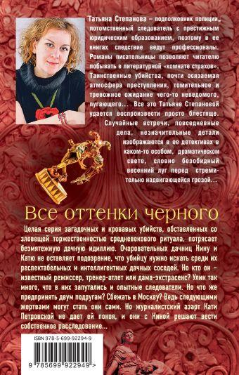 Все оттенки черного Татьяна Степанова