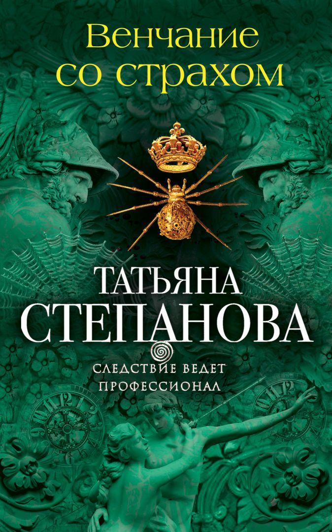 Татьяна Степанова - Венчание со страхом обложка книги
