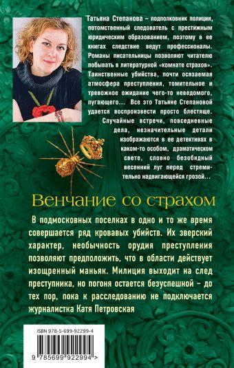 Венчание со страхом Татьяна Степанова