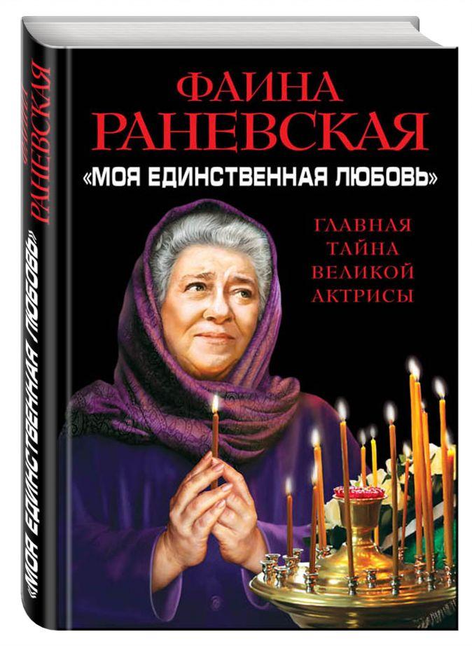 Фаина Раневская - «Моя единственная любовь». Главная тайна великой актрисы обложка книги