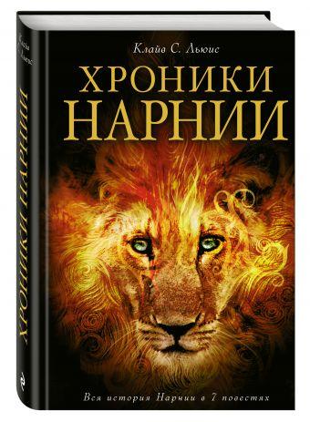 Хроники Нарнии (ил. П. Бейнс) Льюис К.С.