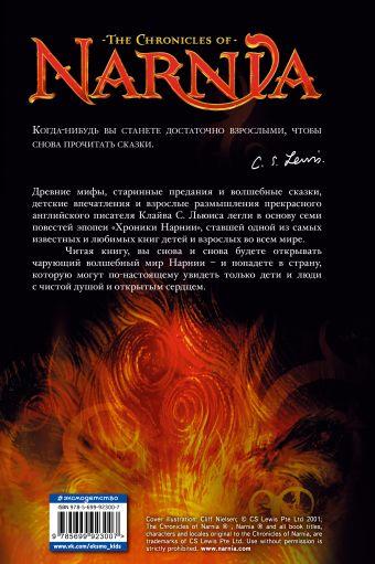 Хроники Нарнии (ил. П. Бейнс) Клайв С. Льюис