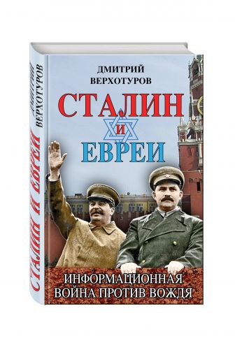 Дмитрий Верхотуров - Сталин и евреи. Информационная война против Вождя обложка книги