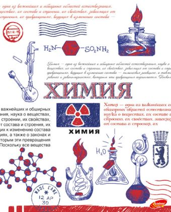 Тетр химия 48л скр А5 кл 8099-EAC полн УФ лак Рисунок ручкой