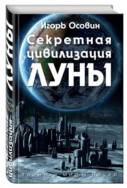Секретная цивилизация Луны - фото 1