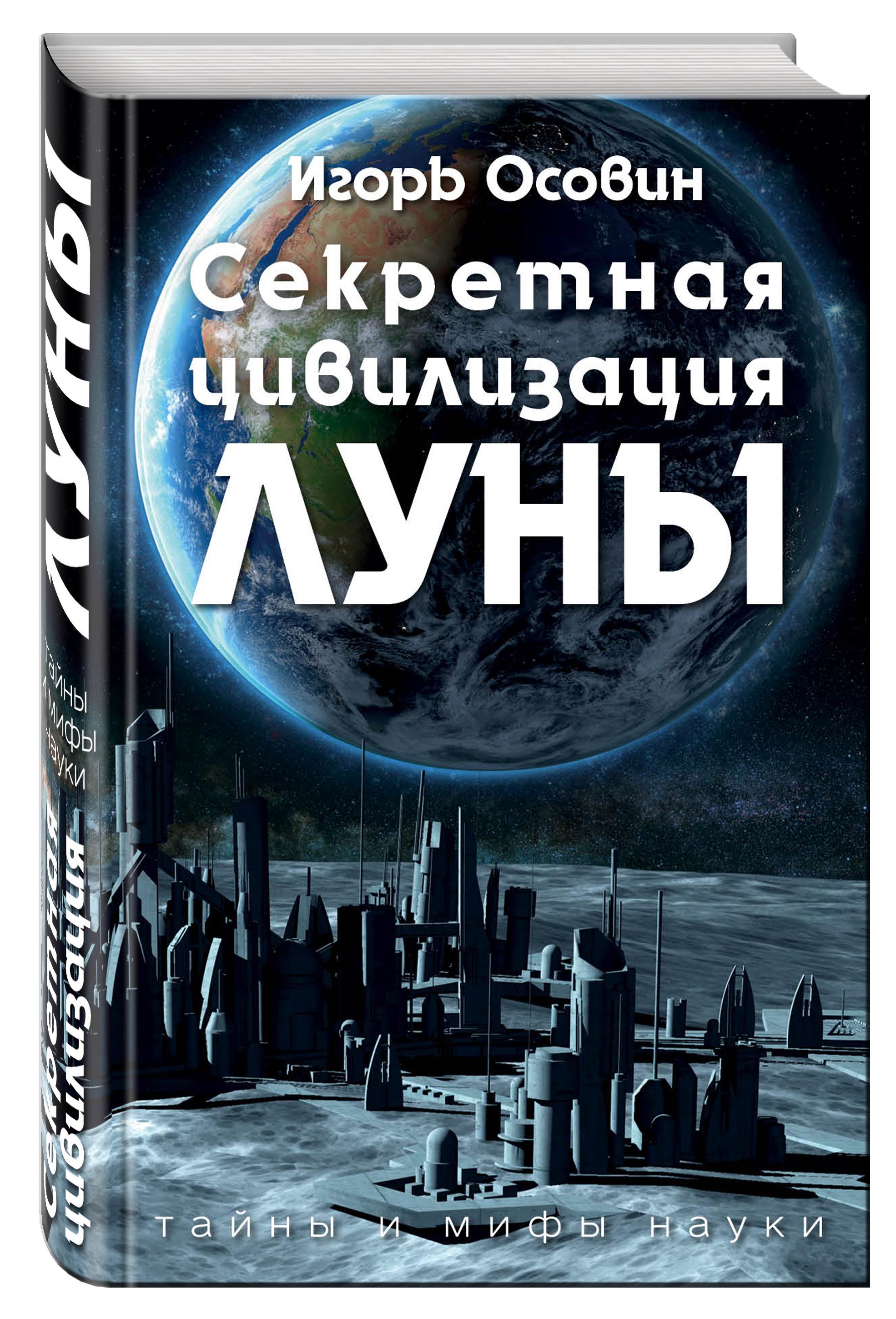 Осовин И.А. Секретная цивилизация Луны тамоников а холодный свет луны