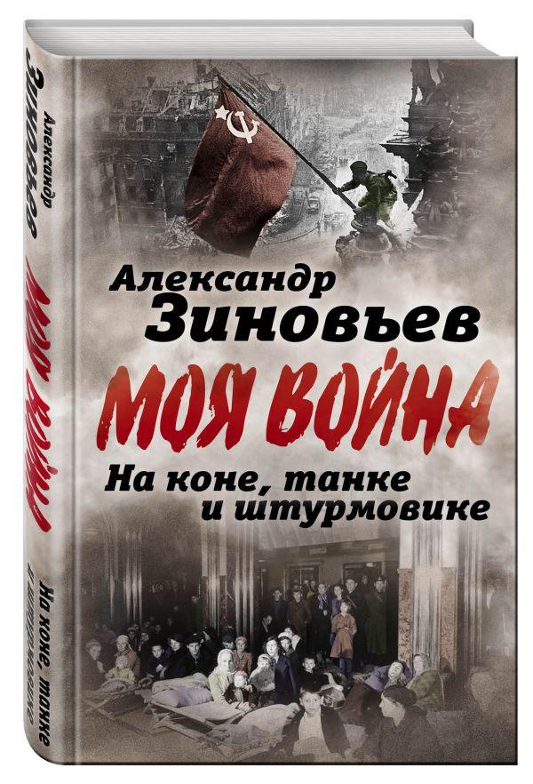 На коне, танке и штурмовике. Записки воина-философа Зиновьев А.А.