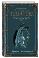 Туманова А. - Венчание с бесприданницей' обложка книги